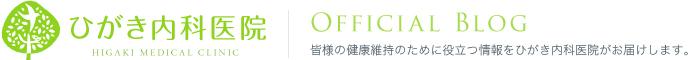 お知らせ | ひがき内科医院 | 京都市左京区岩倉